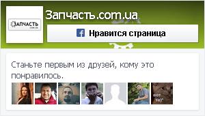 Запчасть.com.ua на Facebook